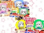 ことりすばこ忘年会2019~サンプル