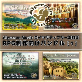 Algernon Music ロイヤリティフリー素材集 RPG制作向けバンドル