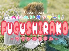 へいへいオッケー!FUGUSHIRAKO-ワタシはうまみ-