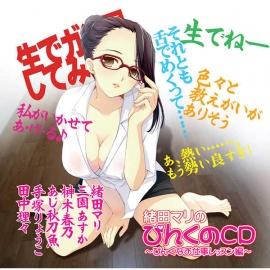 緒田マリのぴんくのCD~ぴんくなお仕事レッスン編~