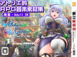 【音楽素材】Alchemist Garden アトリエ的RPG楽曲集