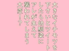 【ふたなり百合】「大きなイチモツを下さい」とツイートしたら幼馴染にアレが生えて襲われてしまう大変!?