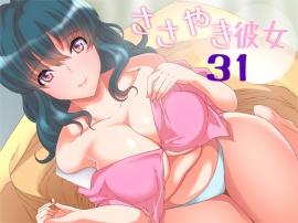 ささやき彼女31