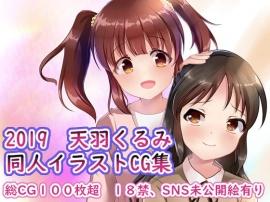 2019 天羽くるみ同人イラストCG集