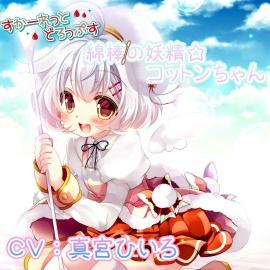 綿棒の妖精☆コットンちゃん