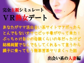 バーチャル熟女デート~出会い系の人妻編