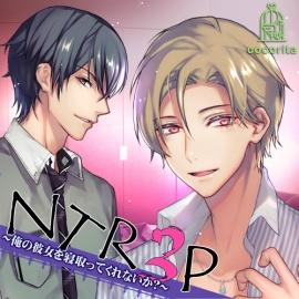 NTR3P~俺の彼女を寝取ってくれないか?~