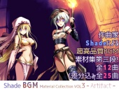 Shade BGM素材集VOL3 全曲視聴