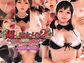 超★痴女メイド!2【Android版】