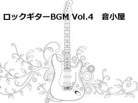 ロックギターBGM Vol.4