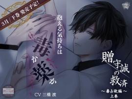 贈守誠の救済/上巻「毒占欲編」