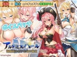 アルテミスパール~海賊姫ルビナと幻の秘宝~ボイスパッチ