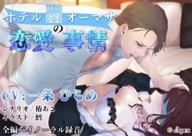 ホテルオーマサの恋愛事情 case2.水篠棗の場合