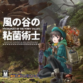 【音楽素材】風の谷の粘菌術士 アトリエ的RPG楽曲集