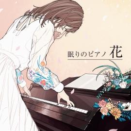 「眠りのピアノ 花」クロスフェードデモ
