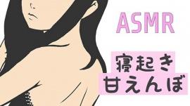 【ASMR】まだおきたくなぁい…寝起きの彼女が甘えてくる朝【バイノーラル】