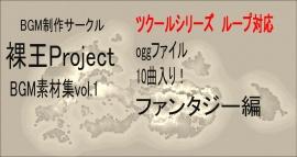 裸王Project BGM素材集 for DLsite vol.1 ツクールシリーズでのループ対応版