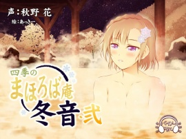 【耳かき・耳舐め】四季のまほろば庵・秋葉・弐【バイノーラル・ハイレゾ】