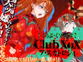 CLUB XoX〈くらぶ・くソっくす〉~ア・スカトロジィ~