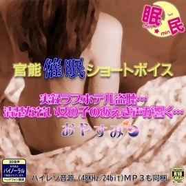 官能催眠ショートボイス 実録ラブホテル盗聴…清楚な若い女の子のあえぎ声が響く… おやすみ