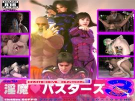 淫魔バスターズ3 PV