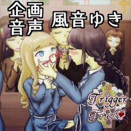 花園系純愛百合『Trigger Trick』