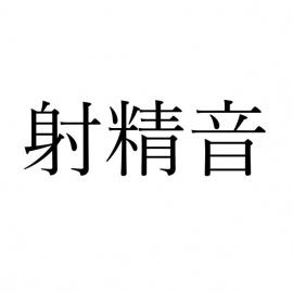 【効果音】射精音