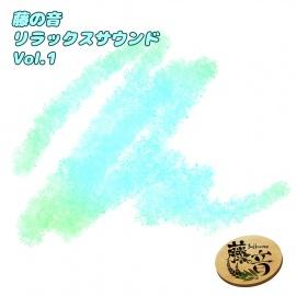 藤の音リラックスサウンドVol.1