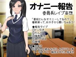 オナニー報告 委員長レイプ妄想
