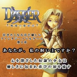 vol.01 DAGGER 戦場の最前点
