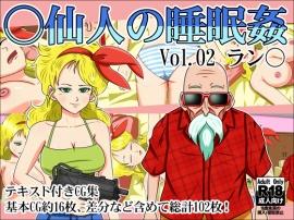 ○仙人の睡眠姦Vol.02ラン○