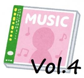 使用フリーBGM集 Vol.4