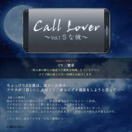 Call Lover ~Vol.1Sな彼~