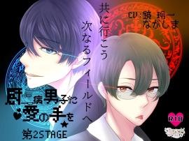 厨二病に愛の手を~第2STAGE~