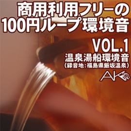 商用フリーの100円ループ環境音 VOL.1 温泉湯船環境音(録音地:福島県飯坂温泉)