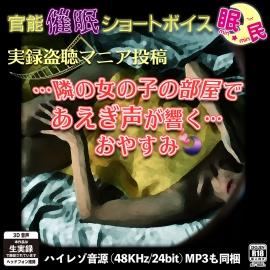 官能催眠ショートボイス 実録盗聴マニア投稿…隣の女の子の部屋であえぎ声が響く… おやすみ