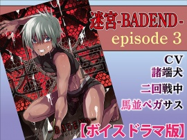 迷宮BADEND ep3【ボイスドラマ版】