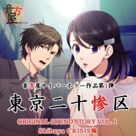 東京二十惨区 Vol.1 Shibuya CRISIS編