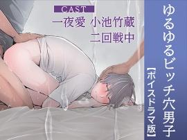 ゆるゆるビッチ穴男子【ボイスドラマ版】