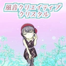 【著作権フリー】風音クリエイティブクリスタル vol.3「日常系声素材100種(少女・お嬢様)」
