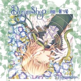 Dream Shop -別館- 眠り姫
