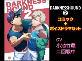 DARKNESSHOUND2【コミック+ボイスドラマセット】