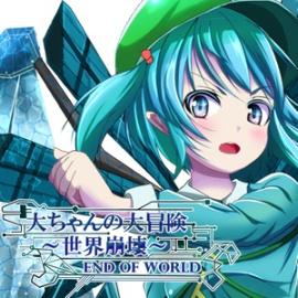 大ちゃんの大冒険 世界崩壊 End Of World
