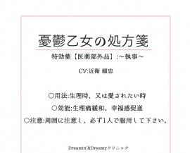 憂鬱乙女の処方箋 特効薬【医薬部外品】~執事~