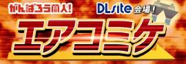 コミックマーケット98 開催、閉会アナウンス
