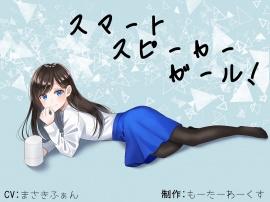 【骨伝導】スマートスピーカーガール!【ASMR】