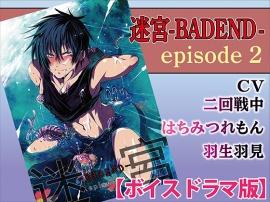 迷宮BADEND ep2【ボイスドラマ版】