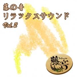 藤の音リラックスサウンドVol.2