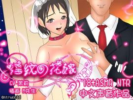 [音频] [CV茉莉]淫纹の花嫁