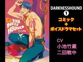 DARKNESSHOUND【コミック+ボイスドラマセット】